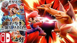 대난투 슈퍼 스매시 브라더스 얼티밋 스위치 04 [쌩초보 부스팅 입문] (super smash bros ultimate gameplay)