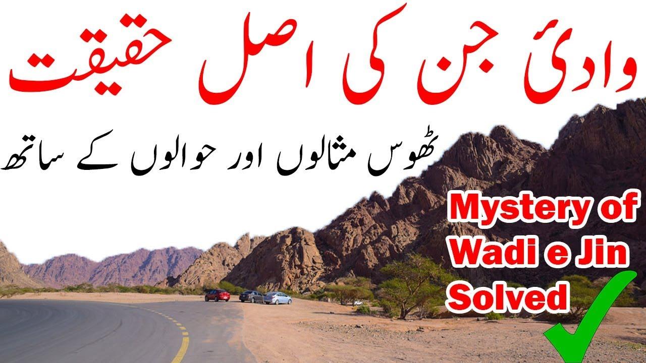 Wadi e Jinn Ki Asal Haqeeqat | Reality Of Wadi e Jin | Madina Saudi Arab |  Urdu Hindi