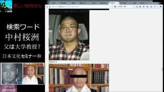 ゴシップ動画です。興味のない方は他動画へ。WEB上の情報では 中村桜洲 ...