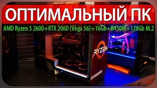 ОПТИМАЛЬНЫЙ ПК (AMD Ryzen 5 2600+RTX 2060+16Gb+B450M)