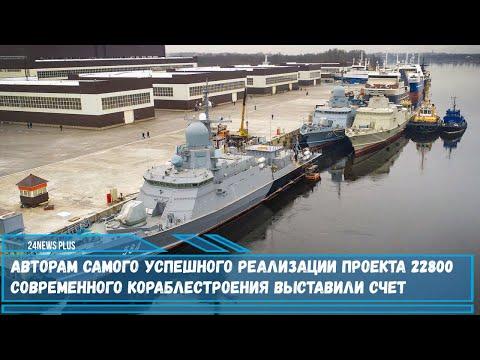 Авторам самого успешного проекта 22800«Каракурт» современного кораблестроения выставили счет