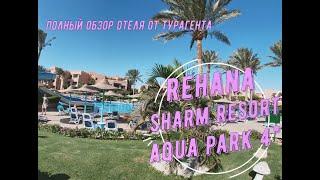 REHANA SHARM RESORT AQUA PARK 4 обзор отеля от турагента