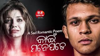 Kain Mane Pade A Sad Romantic Poem Sidharth Music