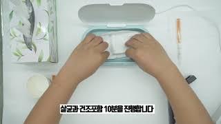 유토렉스 다용도살균기 3일사용마스크 살균측정영상