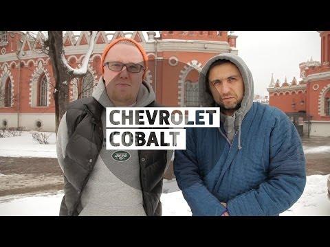 Chevrolet Cobalt - Большой тест-драйв (видеоверсия)/Big Test Drive (videoversion) - Шевроле Кобальт