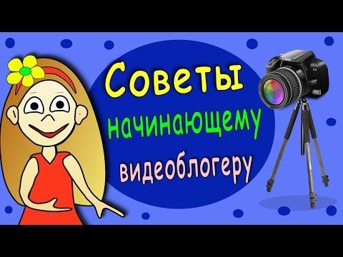 Советы юному видеоблогеру Часть 1. Качество видео