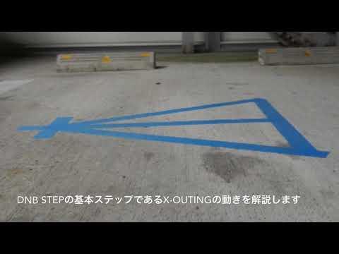 DnB Step(X-outing)チュートリアル【解説:BeyeR】