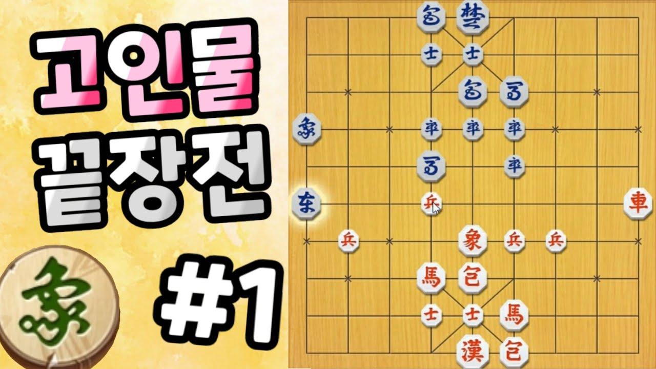 슈퍼 고인물 끝장전 연속대국 #1【기본수 장기】