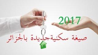 السكن : خامس صيغة سكنية جديدة مطلع 2017 باسم وقوانين جديدة بـ الجزائر