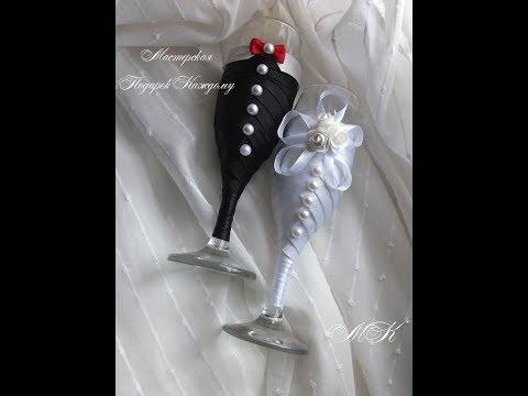 Фото свадебные бокалы своими руками фото пошагово жених невеста