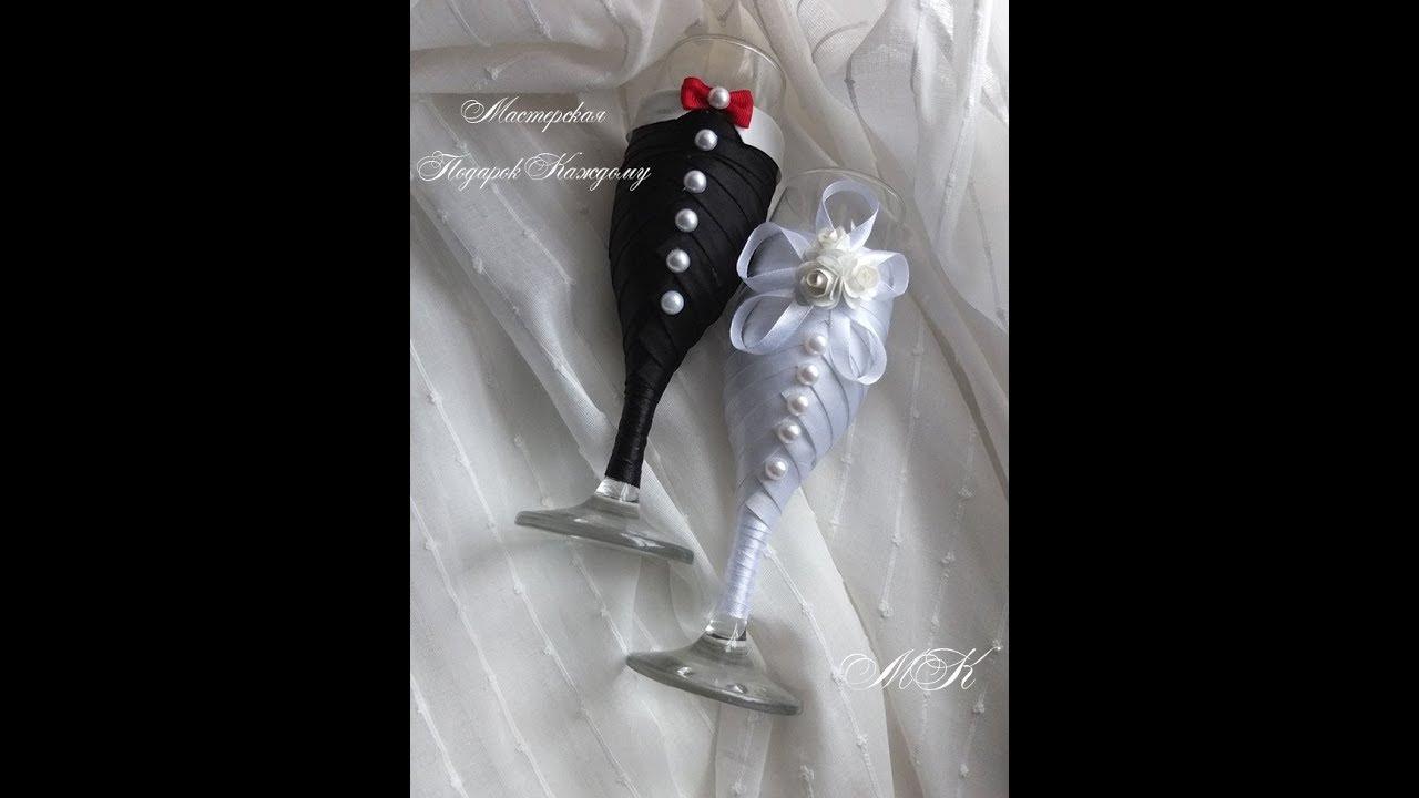 Бокал жених и невеста своими руками пошагово фото 382