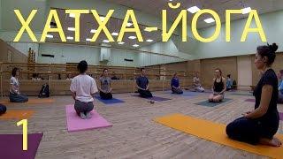 Занятие йогой №1(Видео предоставлено для самостоятельной практики. Все подробности были изучены на текущих занятиях и лекц..., 2013-10-21T02:49:52.000Z)