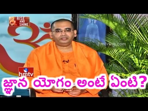 What is Yoga of Knowledge Or Jnana Yoga ? | Swami Vivekananda | Rise And Shine | EPI 206 | HMTV