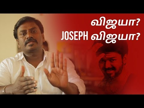 Vijay or Joseph Vijay? | Mersal Issue | Put Chutney