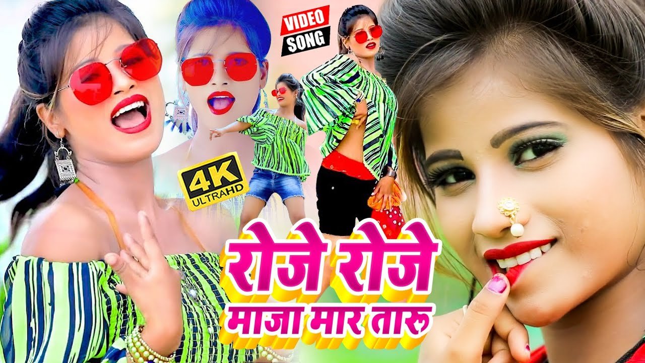 #VIDEO_SONG_2020 - रोजे रोजे माजा मार तारु || Sona Yadav, Lahari Lal Yadav || Roj Roj Maza Mar Taru