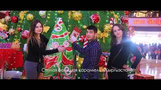Открытие новогодней елки и самая большая карамелька в Бишкек парке