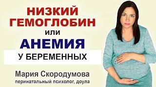 Низкий гемоглобин (железодефицит) при беременности. Анемия и Псевдоанемия.