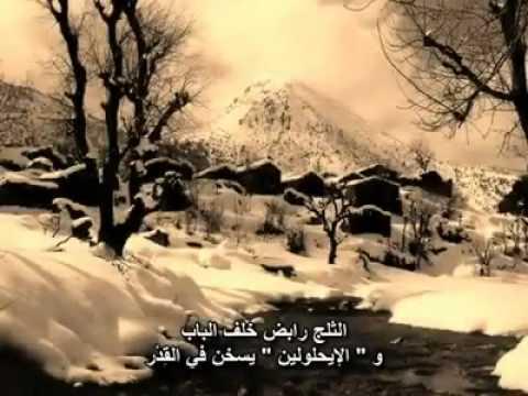 Chanson Amazigh أغنية أمازيغية