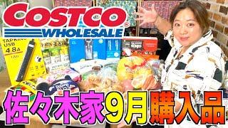 【爆買い】大家族の御用達「コストコ」9月購入品を一挙紹介!超便利な最新グッズが登場!