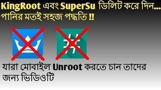 মোবাইল কিভাবে আনরুট (Unroot) করবো? How to remove ROOT (Kingroot/SuperSu) on ur Android Device