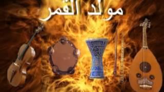 doukali mawlidou l9amar عبد الوهاب الدكالي مولد القمر