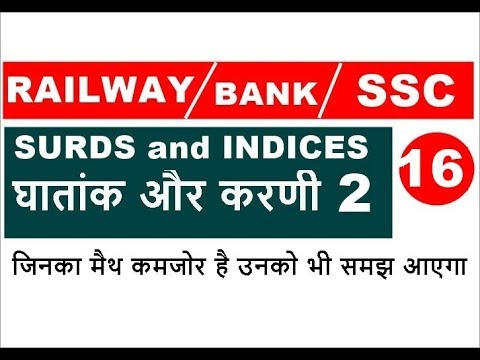Surds and Indices Tricks | Shortcuts |  SSC CGL | BANK EXAMS |  BANK PO | Railway  | in HINDI