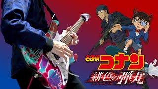 【名探偵コナン】メインテーマ 緋色の弾丸Ver. ギターアレンジ Detective Conan Main Theme【moki Remix】 moki