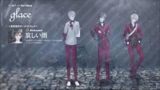【アイ★チュウ】2nd フルアルバム『glace』クロスフェード(出演:Alchemist)