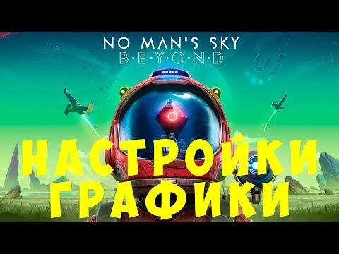 No Man's Sky: Beyond НАСТРОЙКИ ГРАФИКИ