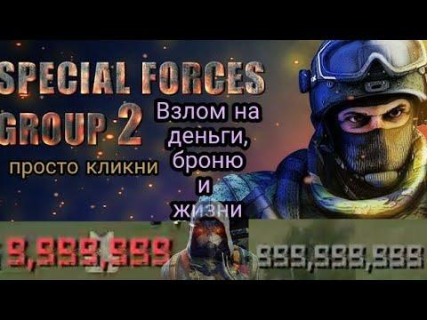Как взломать SpecialForcesGroup 2 на броню, на жизни и на деньги!