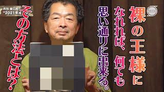 月刊保江邦夫 No.15 2021年4月号 ダイジェスト