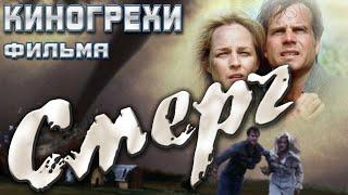 """Киногрехи фильма """"Смерч"""""""