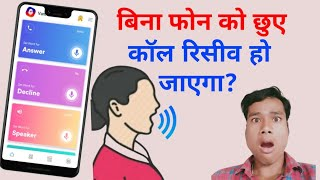 Vani - Your Personal Voice Assistant Call Answer | Voice assistant app | Technical Mandal screenshot 1