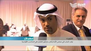 نسبة مهمة من الشباب وصلت الى مجلس الامة الكويتي... فما هو طموحها؟
