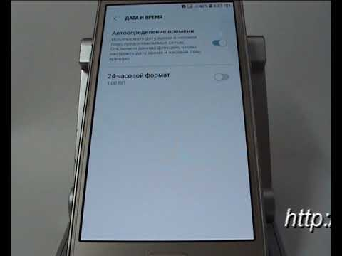 Как установить дату и время в Samsung
