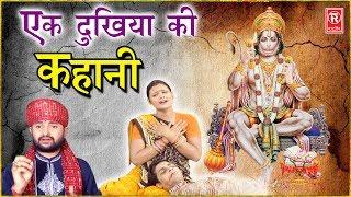 हनुमान जी स्पेशल भजन | एक दुखिया की कहानी बाला जी की दिवानी | Balaji Ki Diwani | Rathor Cassettes