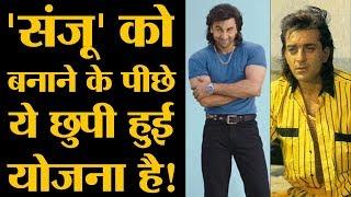 Ranbir Kapoor इस आदमी के कारण Sanju Trailer में एकदम Sanjay Dutt लग रहे हैं । Hirani । Sanju Song
