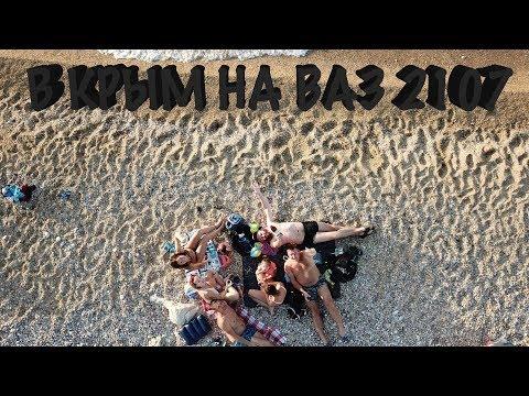 Наша поездка в Крым на ВАЗ 2107 (сентябрь 2019)