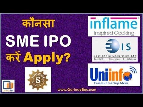 Inflame Appliances IPO|Inflame IPO | Inflame Appliances ltd. IPO | Inflame IPO price | QuriousBox