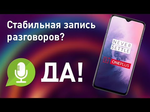 Запись звонков на Android 9. Самый стабильный способ!