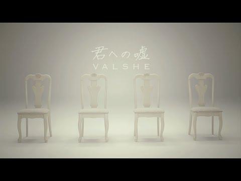 VALSHE 9th Single「君への嘘」MUSIC VIDEO FULL Ver.
