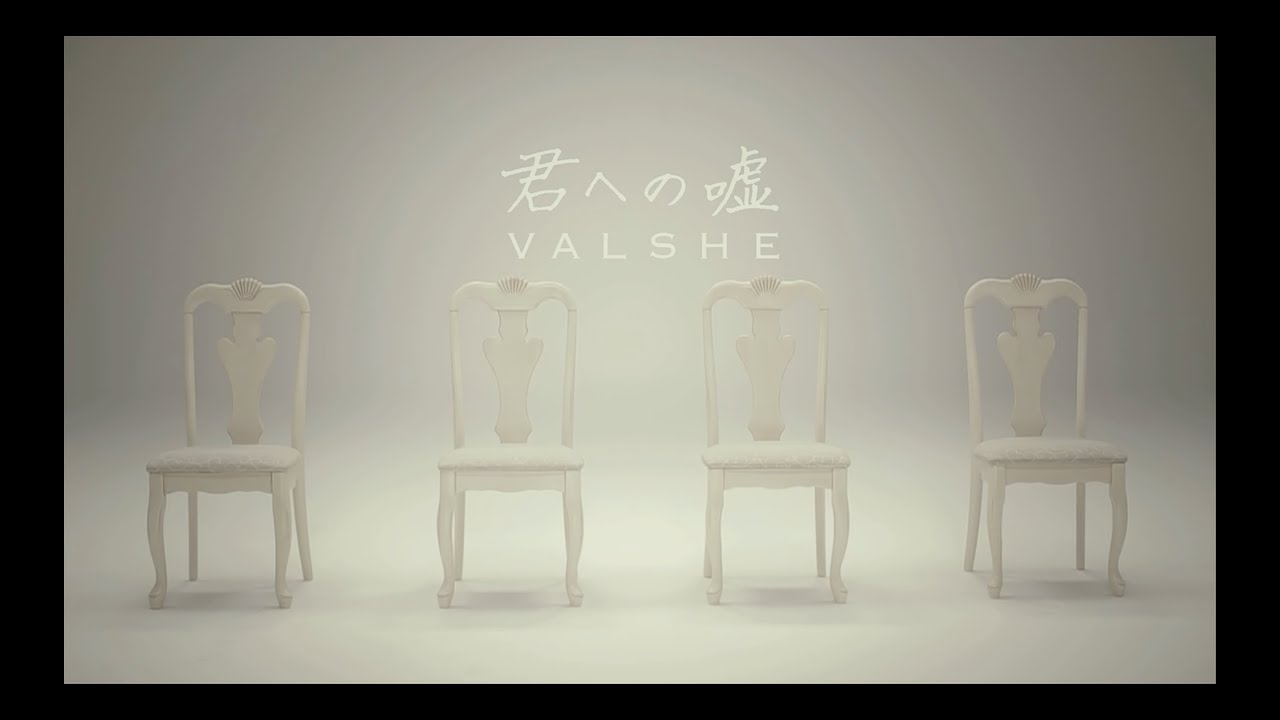 VALSHE 9th Single「君への嘘」MUSIC VIDEO FULL ver.