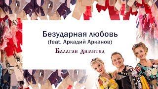 Балаган Лимитед - Безударная любовь (feat.Аркадий Арканов) (Audio)