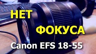 Объектив Canon EF-S 18-55. Не фокусируется, ремонт объектива.
