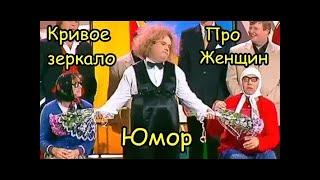 Кривое Зеркало про Женщин Юмор  part 1/2