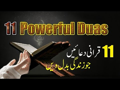 Dua - 11 Masnoon Duain - Dua For Health - Dua For Forgiveness - Dua In Urdu - Dua For Success