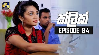"Click Episode 94 || ""ක්ලික් ""  