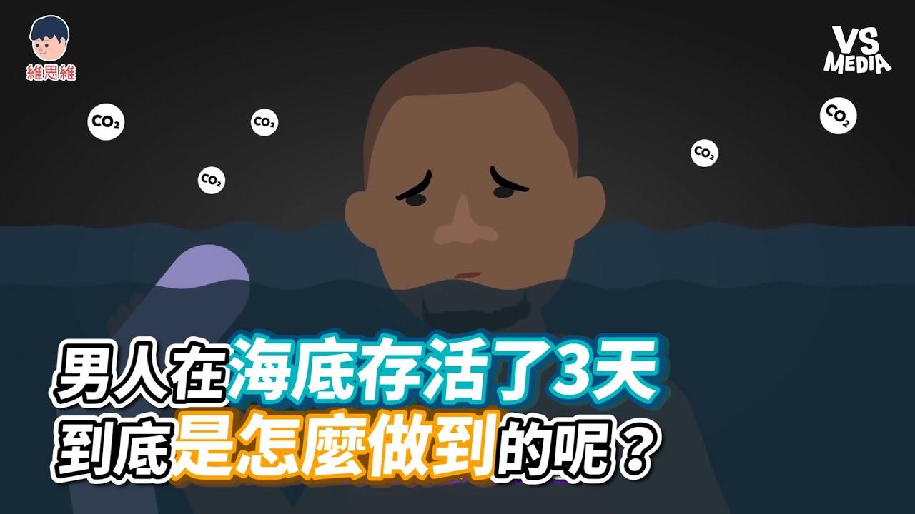 男人在海底存活了3天到底是怎麼做到的呢?《VS MEDIA》