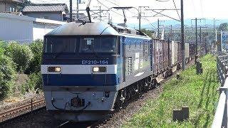 【4K】JR山陽本線 EF210-164号機牽引 67レ貨物列車