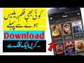 Download latest New released movies with one click   100% Real App